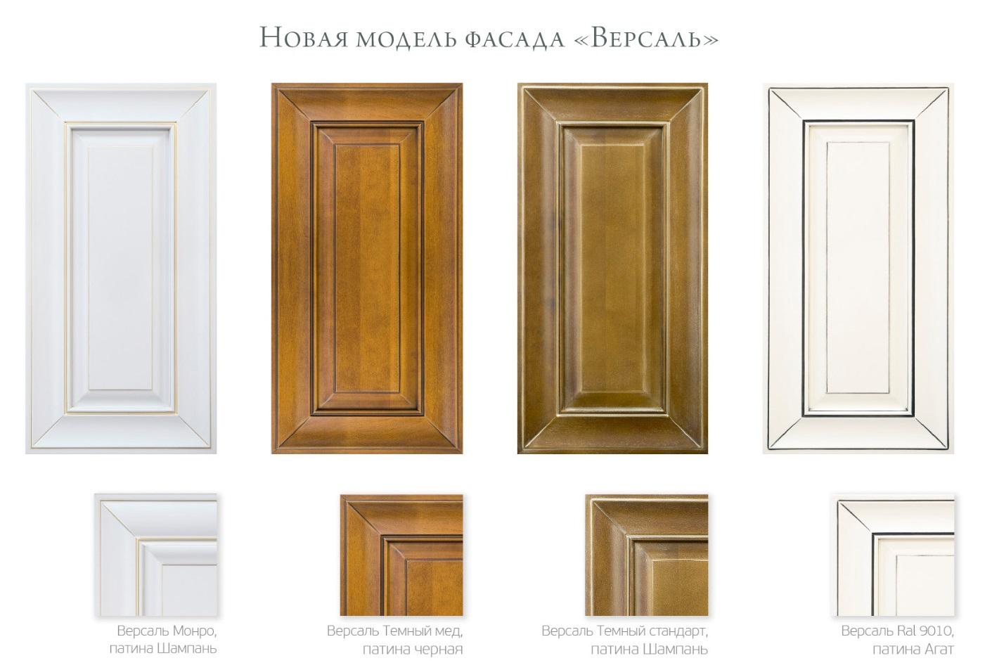 Варианты фасадов из массива. Версаль.